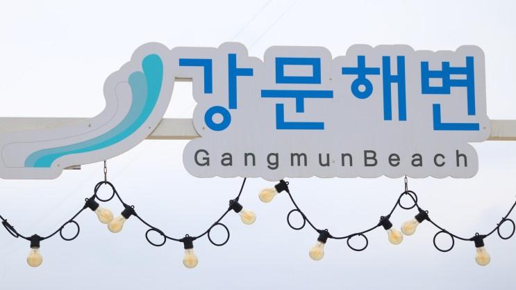 """사진과 함께 하는, 강릉 여행지 """"강문해변"""""""