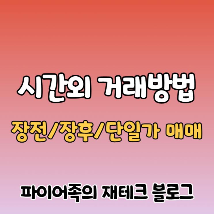 주식 장전 장후 시간외 거래 방법(단일가 매매), 키움증권 영웅문S 예시