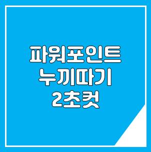 파워포인트 배경제거 기능으로 누끼따기 2초면 완성