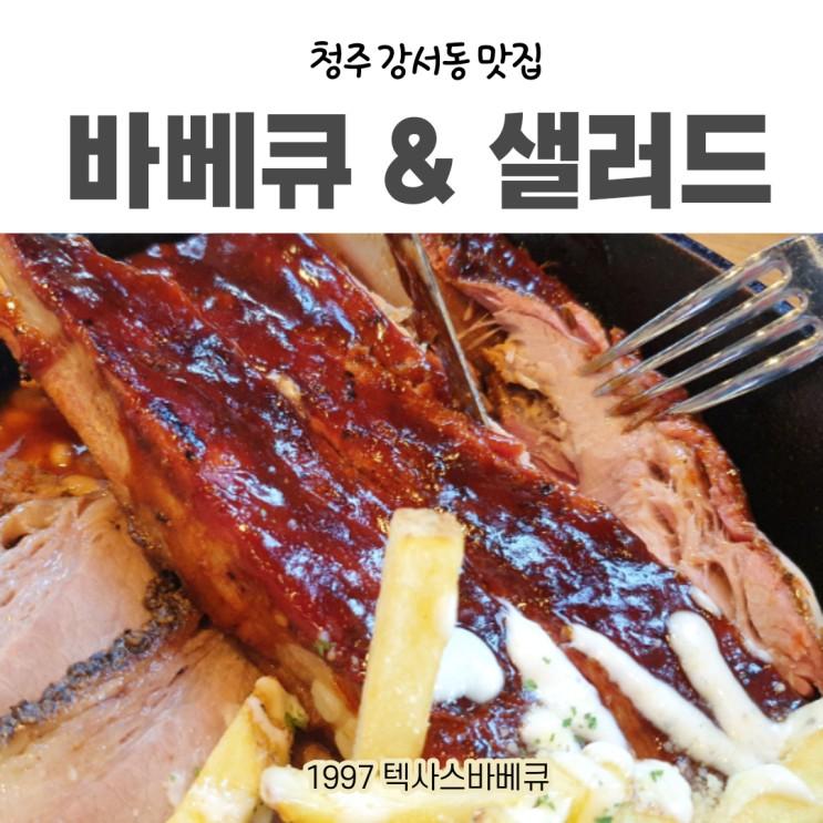 청주 바베큐 맛집, 스테이크 샐러드까지 전문점