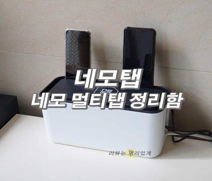 [네모탭] 네모 멀티탭 전선 정리함