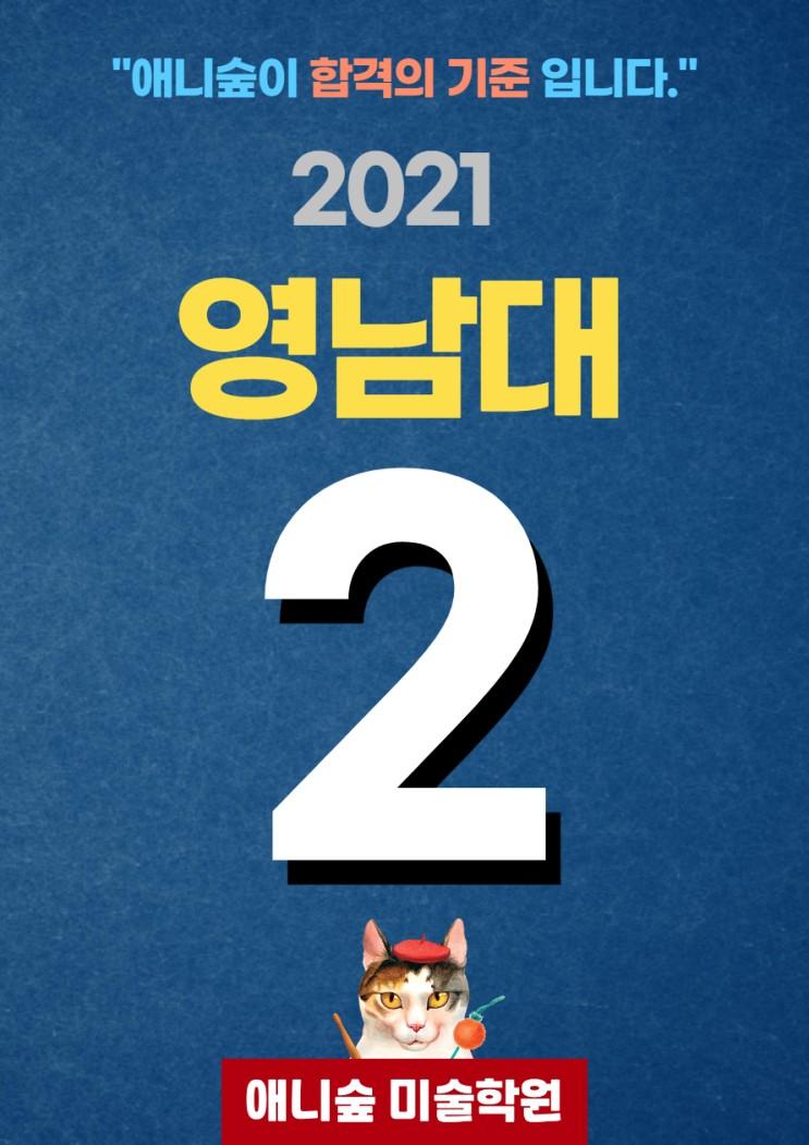 애니숲만화학원 2021학년도 영남대학교 2명합격(울산만화학원, 울산애니학원, 울산웹툰학원)