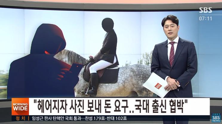 아역배우 승마선수 구속영장