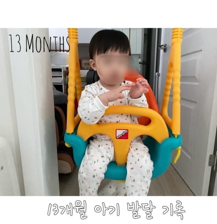 13개월 아기 발달 기록