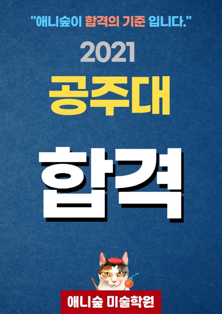 애니숲미술학원 2021학년도 국립 공주대 합격!(울산만화학원, 울산미술학원)