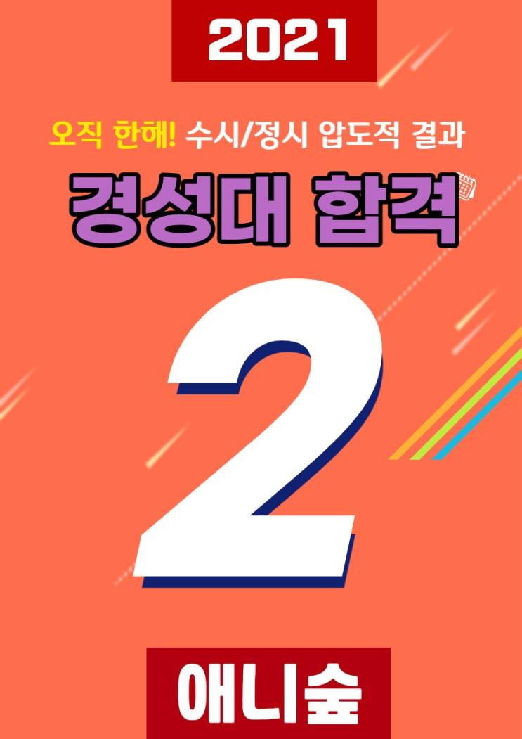 애니숲만화학원 2021학년도 경성대 2명합격!(울산만화학원, 울산애니학원, 울산웹툰학원)