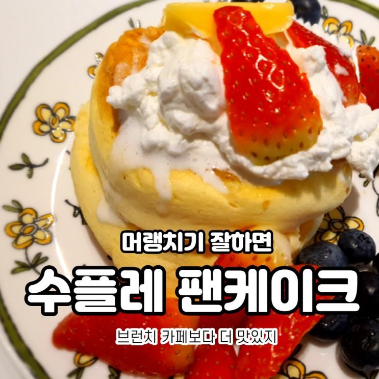 수플레 팬케이크 만들기-머랭 만드는법