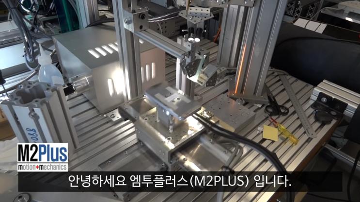 [단독] 리니어모터 초보자도 쉽게 M2Plus 튜토리얼