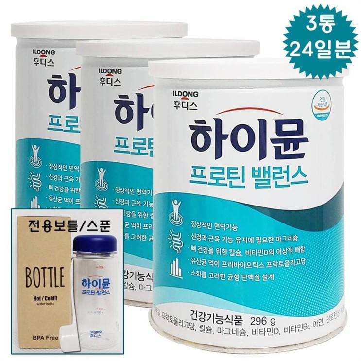 [할인추천] 일동후디스 하이뮨 프로틴 밸런스-산양유단백질파우더3통 보틀스푼증정 건강기능식품 75,200 원~! ♪