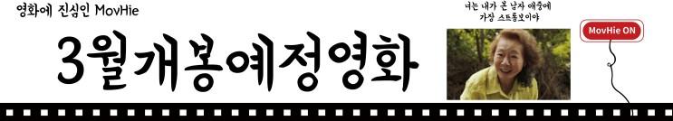 3월개봉예정영화 미나리,마야와마지막드래곤?5편!