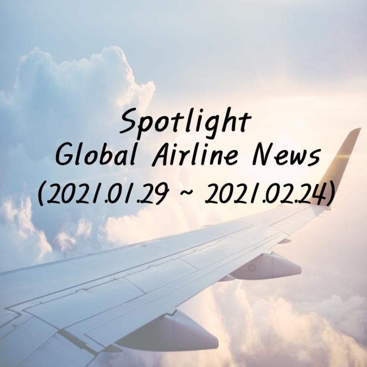 Spotlight Global Airline News (2021.01.29~2021.02.24)