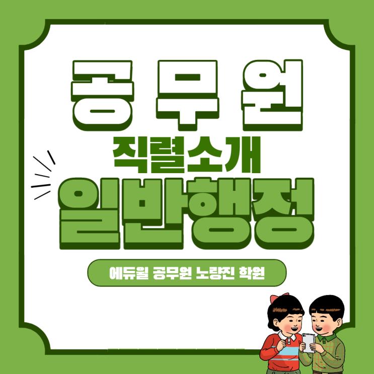 [용산구공무원학원] 공무원 직렬 소개 2편 일반행정직을 알아보자!