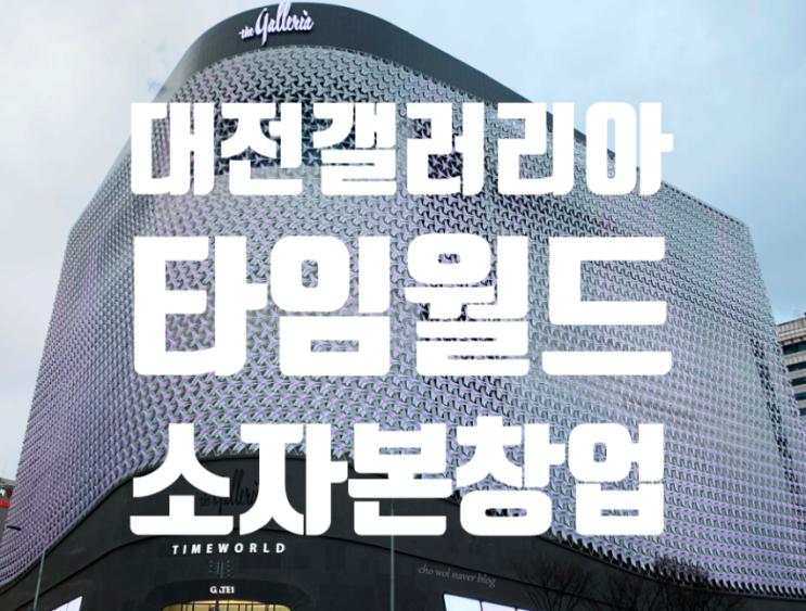 대전 갤러리아 타임월드 백화점 창업, 불황에도 매출 좋은 아이템