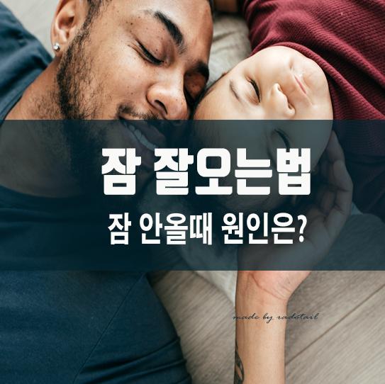 잠 잘오는법 5가지 및 잠 안올때 원인