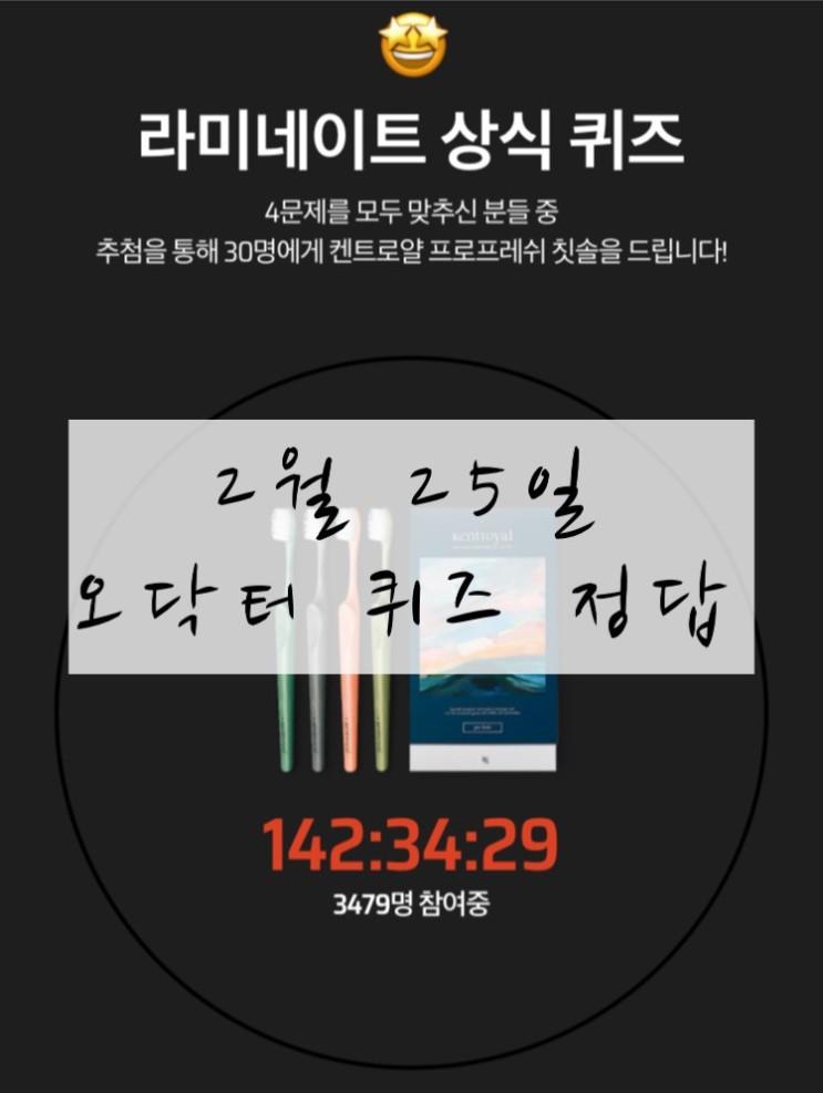 [앱테크] 2월 25일 오닥터 라미네이트 상식 오감퀴즈 정답