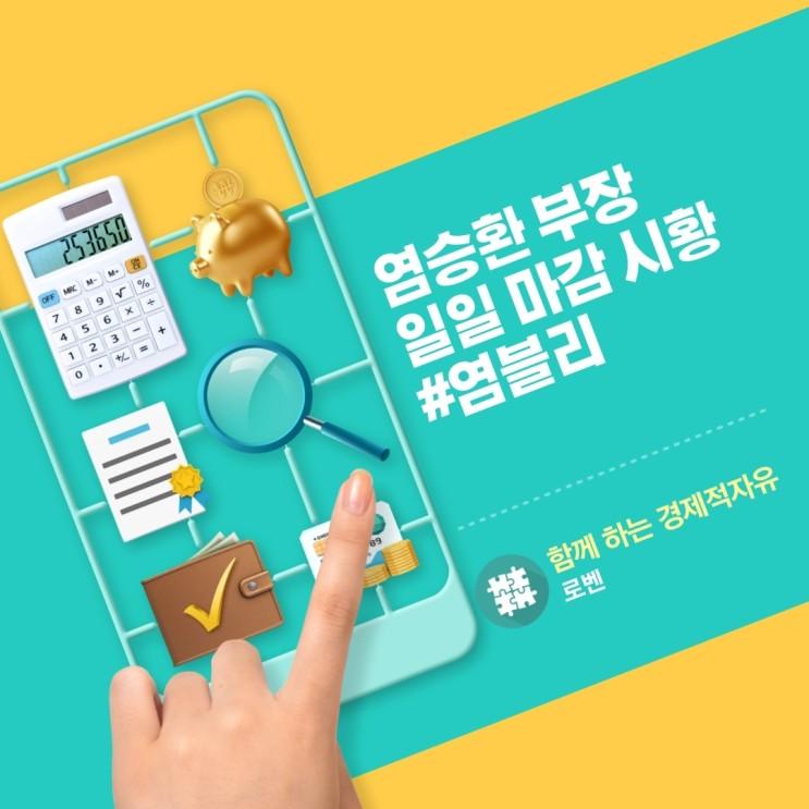 2/25 염승환 부장 일일 마감 시황 by 로벤 😁