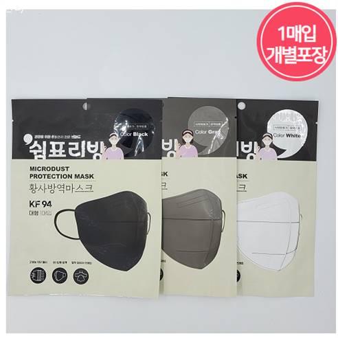 [할인정보] 쉼표리빙 KF94 마스크 그레이 새부리형 50매 27,900 원☆ ♪♩