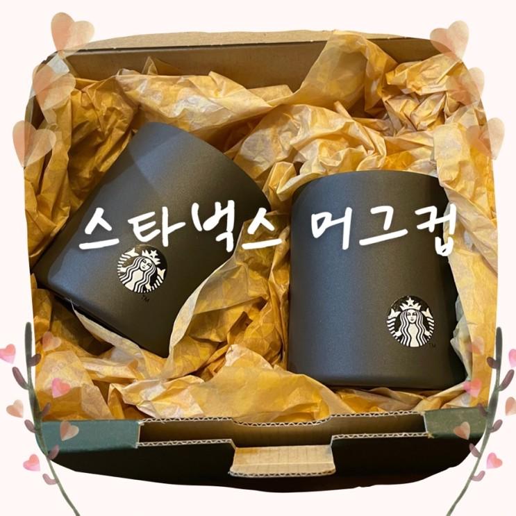 [스타벅스 머그컵 추천] 2021 스타벅스 SS블랙데비머그컵/캠핑컵 추천 !!