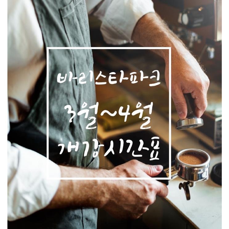 [바리스타파크] 2021년 3월~4월 개강시간표