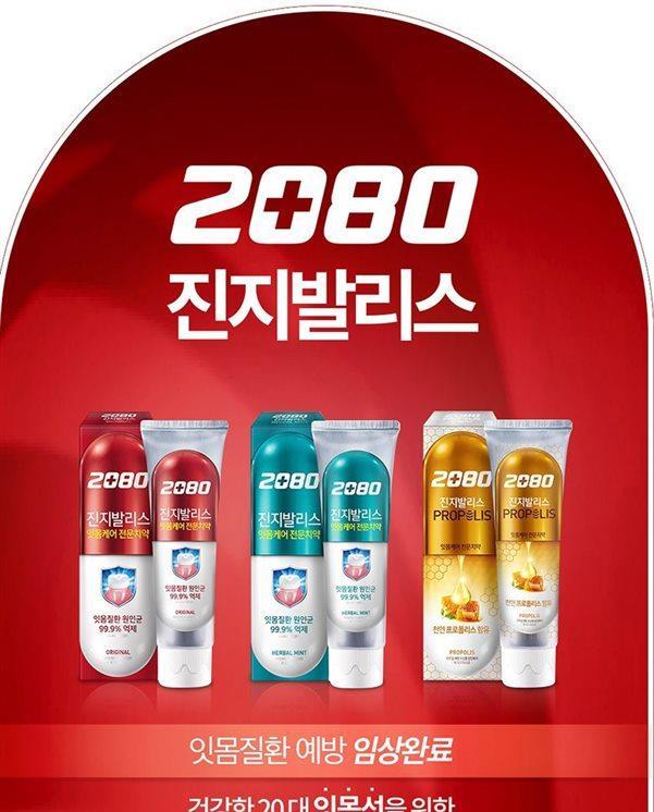 [할인제품] 2080 K 진지발리스 프로폴리스 치약 15,700 원♬ 30% 할인♡