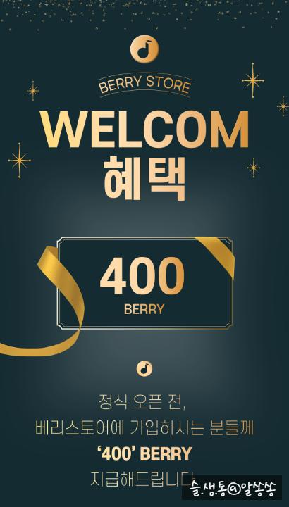 베리 스토어 가입 400 베리 + 추천인 코드 50 베리 받자!