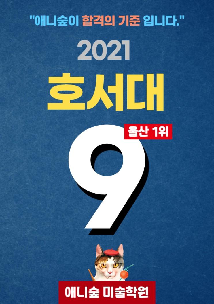 애니숲미술학원 2021학년도 호서대학교 9명합격