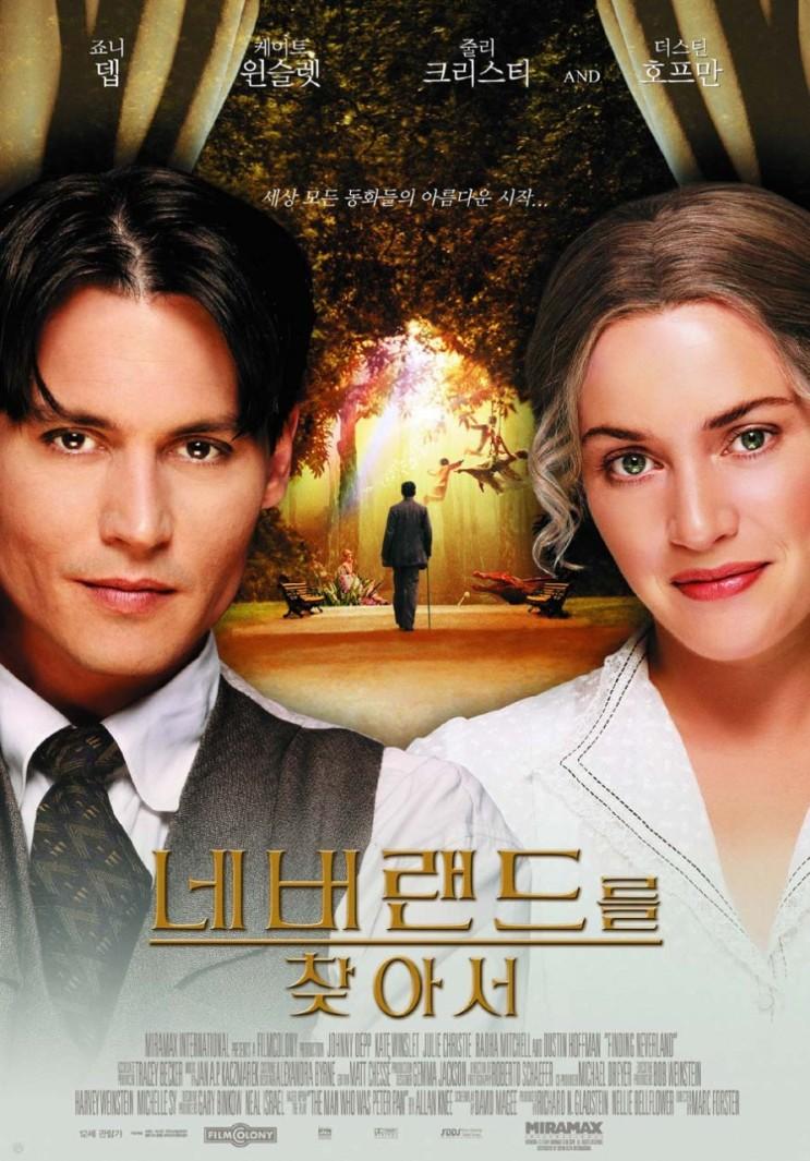 가족영화│네버랜드를 찾아서 (Finding Neverland, 2004)