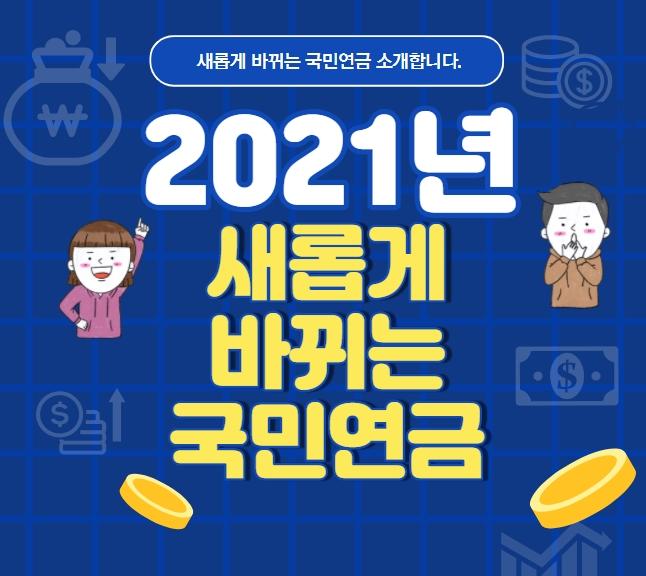 2021년 신축년 새롭게 바뀌는 국민연금 알아보기