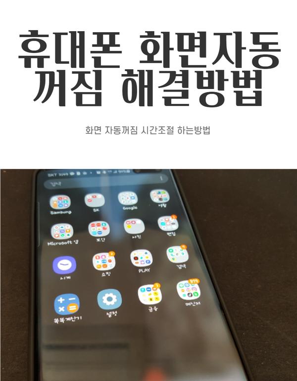 삼성폰 화면자동꺼짐 현상 시간 조절로 가능해요