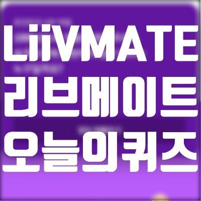 02월 26일 Liivmate 리브메이트 오늘의퀴즈