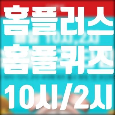 02월 26일 홈플러스 홈플퀴즈 10시 / 2시