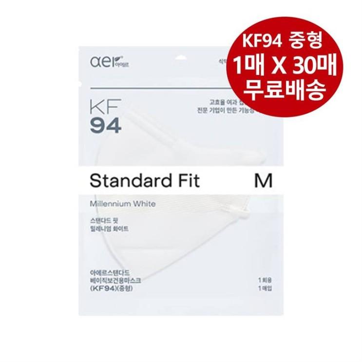 [대박할인] 아에르 스탠다드 핏 KF94 중형 마스크 30매 개별포장 26,700 원♪ 70% 할인♡