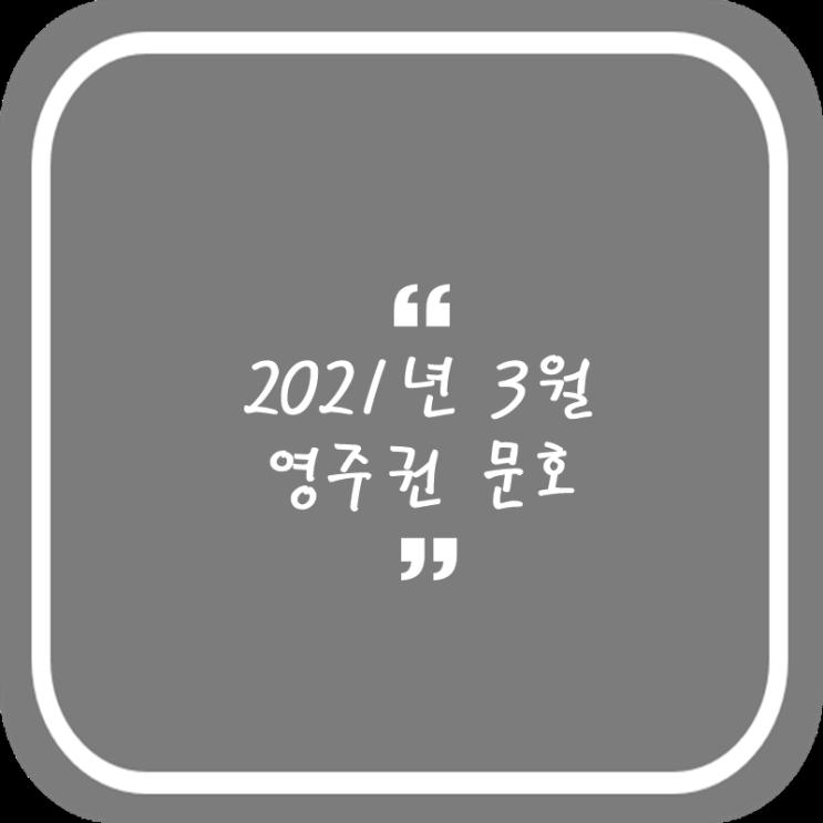 2021 3월 영주권문호