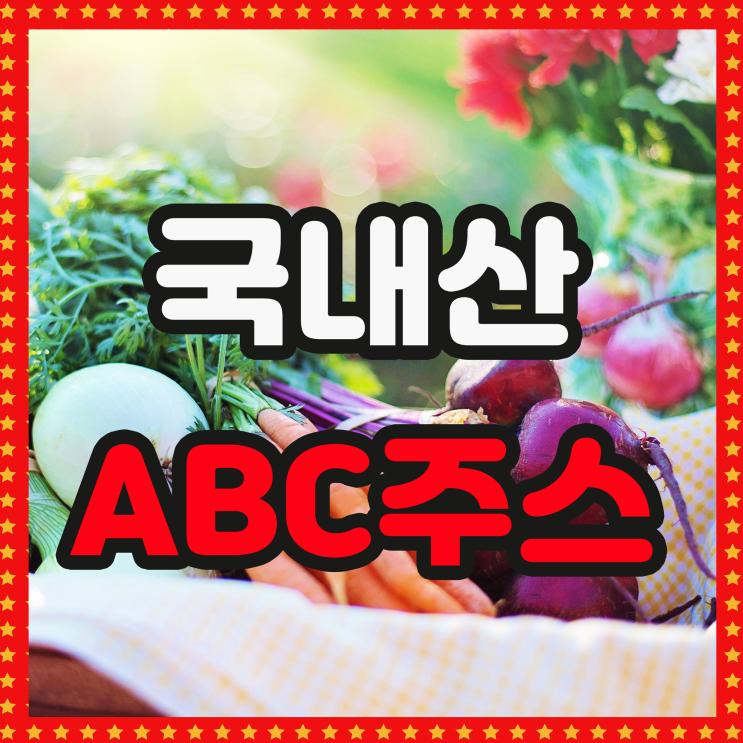 ABC주스 효능과 ABC쥬스 분말 부작용