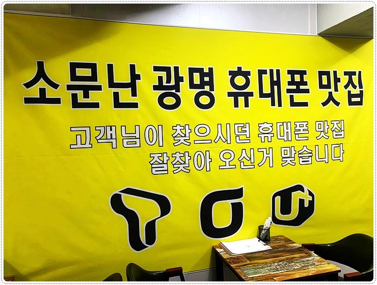 광명소하동ㅇㅅ앞집 광명휴대폰맛집~