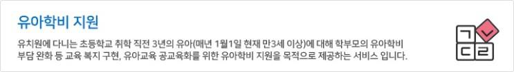 유치원 유아학비 지원 신청(feat. 복지로)