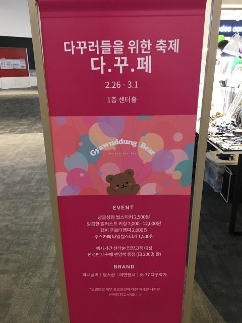 롯데몰 수원점 다꾸페 구경해보기 (2021.2.26~3.1)