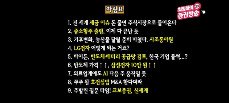 2/26 최임화의 39금 증권방송 by 로벤 🙄