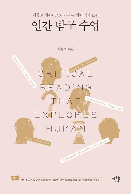 인간 탐구 수업, 서순범 / 샘솟는기쁨