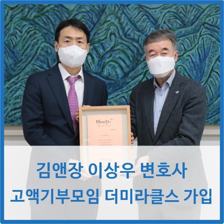 김앤장 이상우 변호사, 고액기부자모임 더미라클스 가입