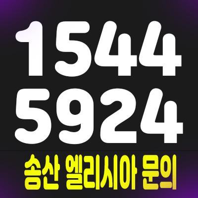 송산 영도 엘리시아 아파트,오피스텔분양 소식을 전해드립니다!