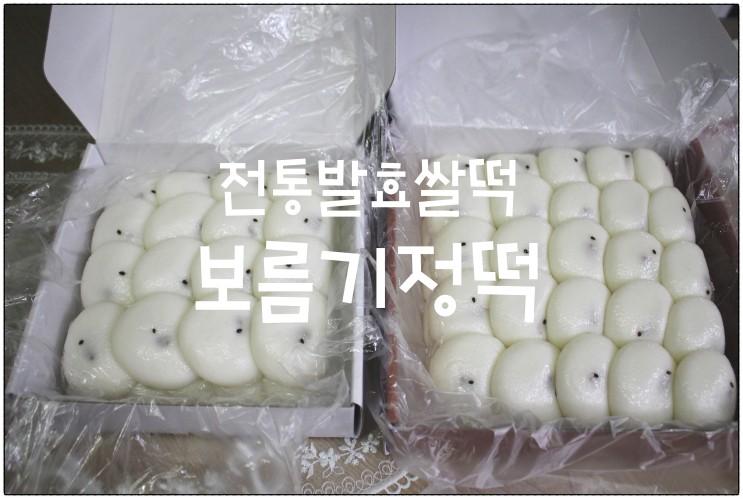 가족 간식 추천 :) 전통발효쌀떡 보름기정떡