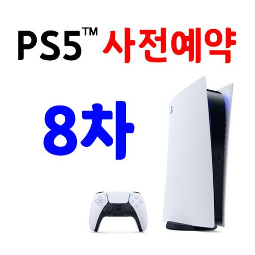 플스5 사전예약 8차 일정 PS5 예약구매 성공하기