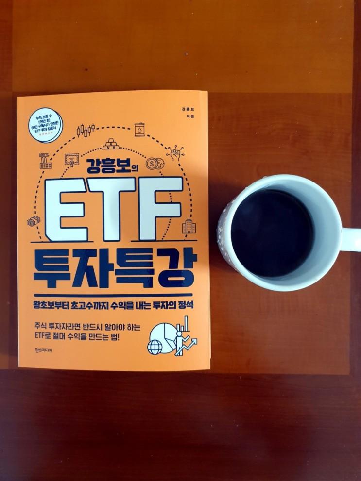 강흥보의 ETF 투자특강, 주린이부터 재테크 주식투자 고수까지 성공투자 7원칙