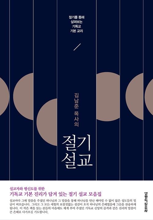 김남준 목사의 절기설교, 김남준 / 생명의말씀사