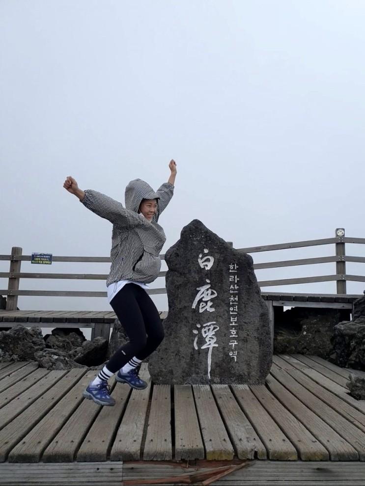 """🦩 [제주 한라산] 나의 일생일대 버킷리스트, """"우리나라에서 가장 높은 산 등정하기"""" 실현하는 날!"""