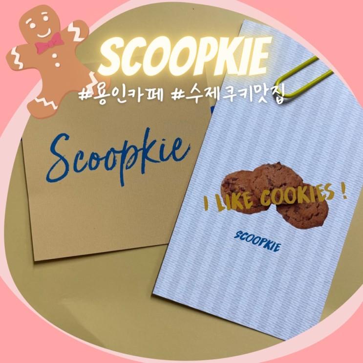 [용인 수제쿠키 맛집] 스쿱키(SCCOPKIE) 쫀듯한 쿠키 맛집 ღ 명지대 카페 추천