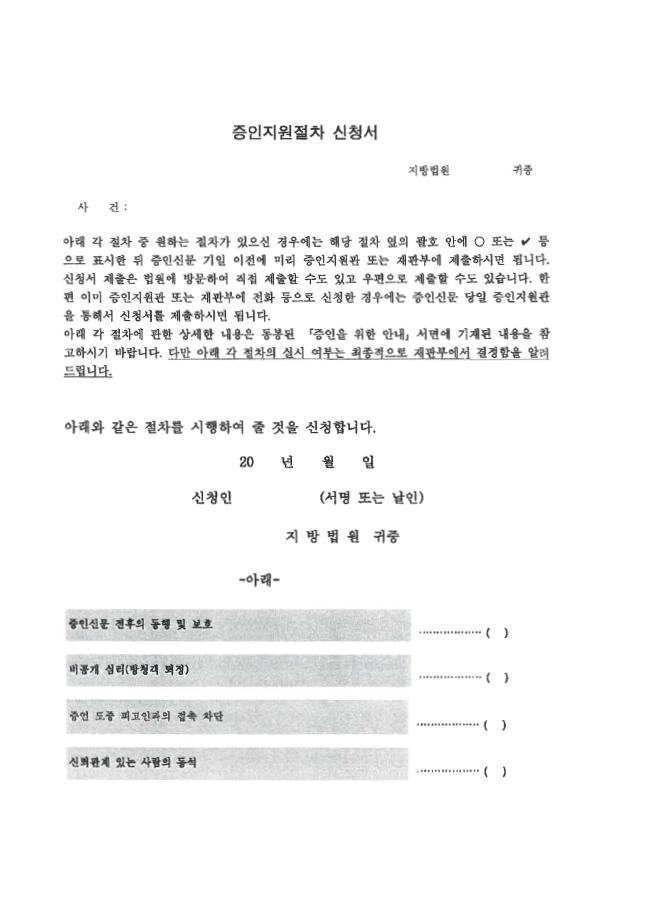 [성범죄] 성범죄 피해자 증인지원서비스 절차