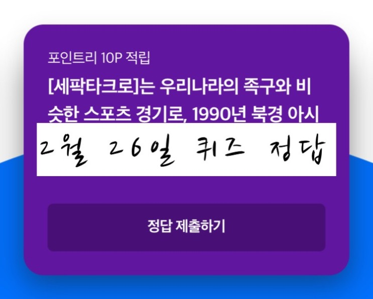 2월 26일 리브메이트 오늘의 퀴즈 / 페이코 뉴퀴즈/신한 쏠, OX, 겜성 / h포인트 / 옥션 / 케어나우 / 하이타이 / 홈플 / 더팝 정답