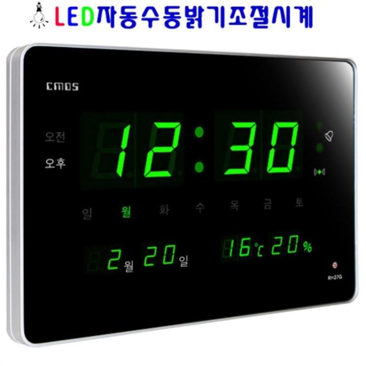 [특가상품] CMOS 조아몰 디지털벽시계 전자시계 led 시계 벽시계 전기 무소음시계 34,900 원~! ♥